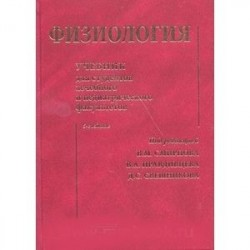 Физиология: Учебник для студентов лечебного и педиатрического факультетов