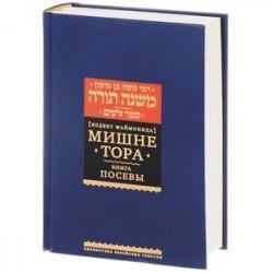 Мишне Тора. Кодекс Маймонида. Книга 'Посевы'