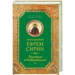 Толкование на Четвероевангелие