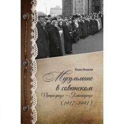 Мусульмане в советском Петрограде-Ленинграде (1917-1991)