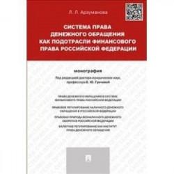 Система права денежного обращения как подотрасли финансового права Российской Федерации. Монография