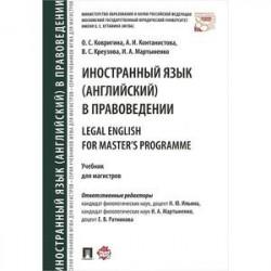 Иностранный язык (английский) в правоведении / Legal English for Master?s Programme