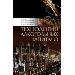 Технология алкогольных напитков. Учебное пособие. Гриф Министерства сельского хозяйства
