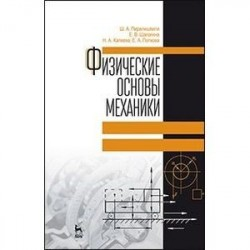 Физические основы механики. Учебное пособие. Гриф МО РФ