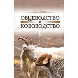 Овцеводство и козоводство. Учебник. Гриф УМО вузов РФ