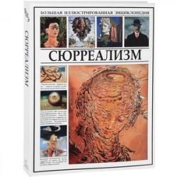 Сюрреализм. Большая иллюстрированная энциклопедия