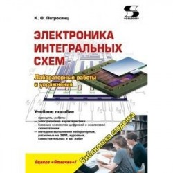 Электроника интегральных схем. Лабораторные работы и упражнения