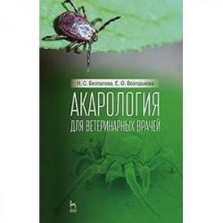 Акарология для ветеринарных врачей. Учебное пособие. Гриф УМО вузов РФ
