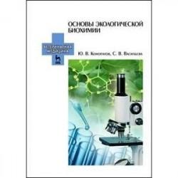 Основы экологической биохимии: Учебное пособие