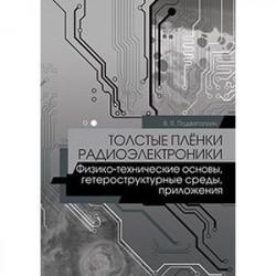 Толстые плёнки радиоэлектроники. Физико-технические основы, гетероструктурные среды, приложения. Учебное пособие