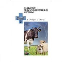 Анаплазмоз сельскохозяйственных животных. Учебное пособие