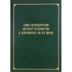 Санкт-Петербургский институт истории РАН в документах XIX-XX веков