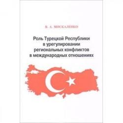 Роль Турецкой Республики в урегулировании региональных конфликтов в международных отношениях