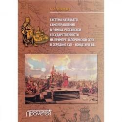 Система казачьего самоуправления в рамках российской государственности на примере Запорожской Сечи в середине XVII -