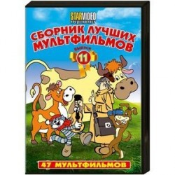 Сборник лучших мультфильмов 11. DVD