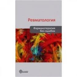 Ревматология. Фармакотерапия без ошибок