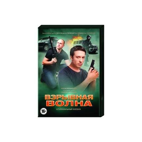 Взрывная волна. (2 серии). DVD