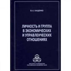 Личность и группа в системе экономических и управленческих отношений