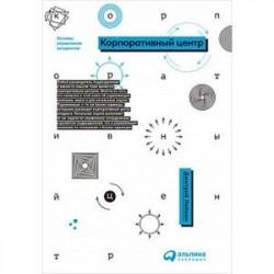 Корпоративный центр:Основы управления холдингом