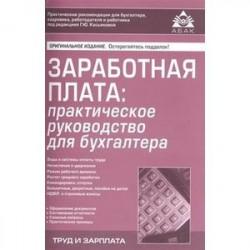Заработная плата: практ рук для бухгалтера (6 изд)