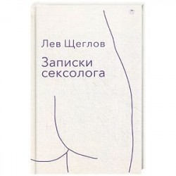 Записки сексолога