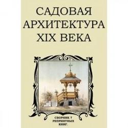 Садовая архитектура XIX века (сборник 7 репринтных книг)