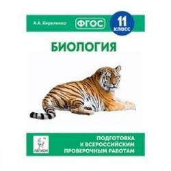 Биология. 11 класс. Подготовка к всероссийским проверочным работам. ФГОС