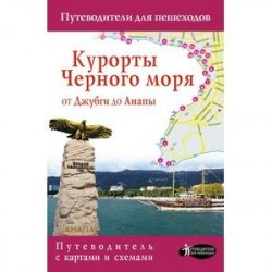 Курорты Черного моря. От Джубги до Анапы. Путеводитель для пешеходов