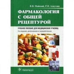 Фармакология с общей рецептурой