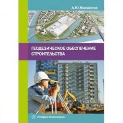 Геодезическое обеспечение строительства