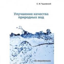 Улучшение качества природных вод