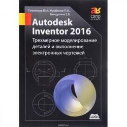 Autodesk Inventor 2016. Трехмерное моделирование
