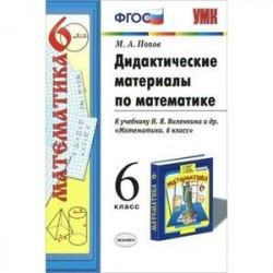 Дидактические материалы по математике: 6 класс: к учебнику Н.Я. Виленкина 'Математика. 6 класс'