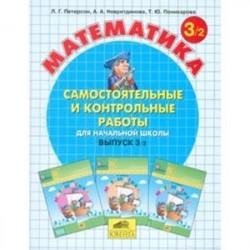 Математика 3кл ч2 [Самост.и контр.работы] ФГОС