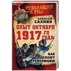 Опыт Октября 1917 года. Как делают революцию