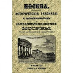 Москва. Исторические рассказы о достопамятностях Москвы