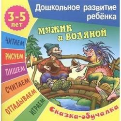 Мужик и водяной (3-5 лет)