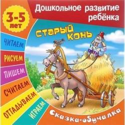 Старый конь. Сказка-обучалка