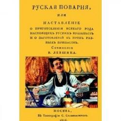 Русская поварня, или Наставление о приготовлении всякого рода настоящих русских кушаньев и о заготовлении впрок разных