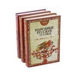 Русские сказки. В 3-х томах