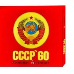 СССР '60. Хроники оттепели