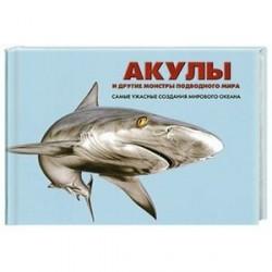 Акулы и другие монстры подводного мира. Самые ужасные создания мирового океана