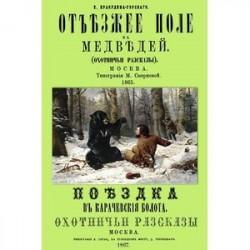 Отъезжее поле на медведей. Поездка в Карачевские болота. Охотничьи рассказы