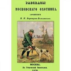 Рассказы Московского охотника