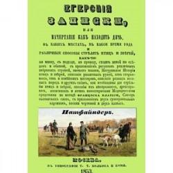 Егерские записки, или начертание, как находить дичь, в каких местах, в какое время года и различные способы стрелять