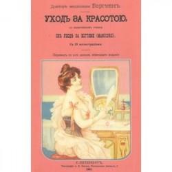 Врачебное руководство к уходу за красотой, со включением учения об уходе за ногтями. Репринтное издание 1901 года