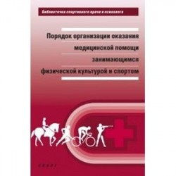 Порядок организации оказания медицинской помощи занимающимся физической культурой и спортом