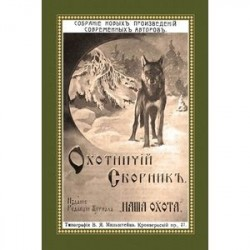 Охотничий Сборник. Выпуск 2