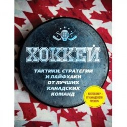 Играй в хоккей лучше всех. Тактики, стратегии и лайфхаки от лучших канадских команд