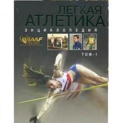 Легкая атлетика. Энциклопедия. Том 1